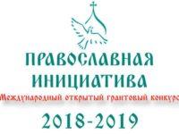 Проект «К истокам светлой Пасхи» победил в конкурсе «Православная инициатива 2018-2019»