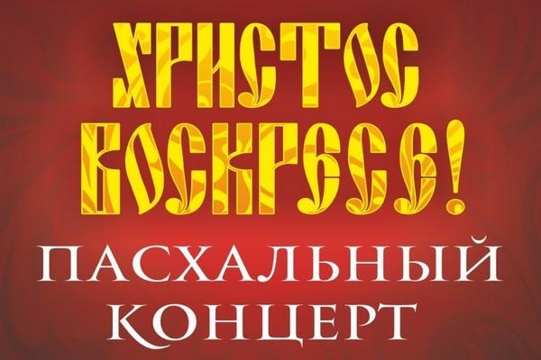 В ЦДТ «Радуга» города Бирска состоится Пасхальный концерт