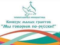 В городе Бирске состоялся третий этап реализации проекта малых грантов Православной Инициативы «Мы говорим по-русски»