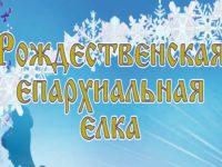 В городе Бирске состоится епархиальная Рождественская елка