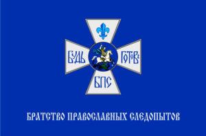 В городе Бирске прошло первое собрание отряда Братства Православных Следопытов