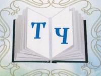 Директор и преподаватели Воскресной школы Свято-Троицкого кафедрального собора города Бирска принли участие в X Табынских чтениях