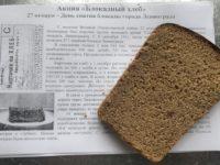 В Михаило-Архангельском храме города Бирска прошла акция «Блокадный хлеб»