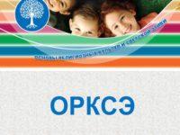 Духовенство Бирской епархии принимает участие в родительских собраниях по выбору моудля ОРКСЭ