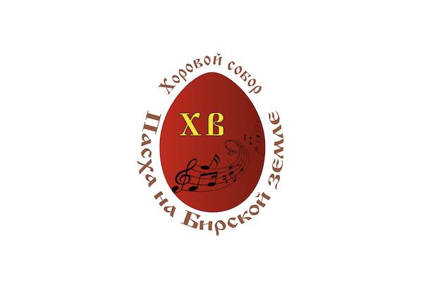 I Межъепархиальный Хоровой собор «Пасха на Бирской земле» прошел в городе Бирске
