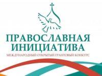 Директор воскресной школы Бирска приняла в вебинаре «Международный грантовый конкурс «Православная инициатива – 2021-2022». Подготовка проекта»